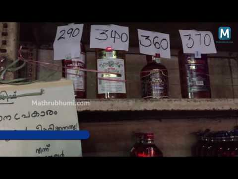 rs-1000-rs-500-ban-no-rush-beverages-shops-in kerala