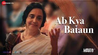 Ab Kya Bataun | Manto | Nawazuddin Siddiqui | Shubha Joshi | Sneha Khanwalkar | 21st September