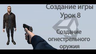 Unity3d. Создание игры. Урок 8. Создание огнестрельного оружия.