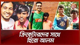 ক্রিকেটারদের সাথে হিরো আলম- Channel 24 Youtube