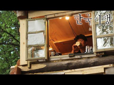 한국기행 - Korea travel_힐링할 지도 3부- 우리들의 비밀 낙원_#001