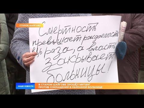 В Старом Шайгове прошёл митинг против сокращений в районной больнице