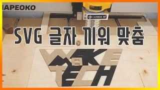 [CNC와 DIY] SVG 벡터 파일 글자 끼워맞춤  …