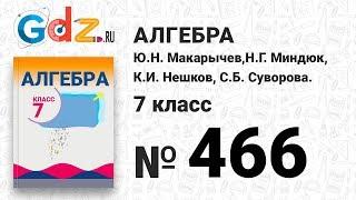 № 466- Алгебра 7 класс Макарычев