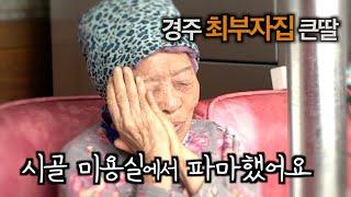 [찐PD] 할머니는 멋쟁이 / 머리 하기 좋은 날(2)