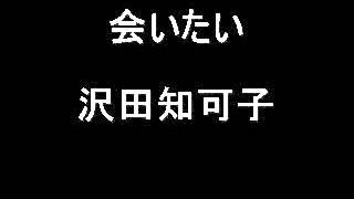 沢田知可子さんの会いたいをカラオケで歌いました。