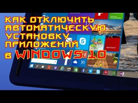 Как отключить обновление приложений windows 10