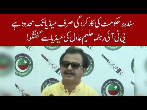 Haleem Adil Sheikh media talk today in Karachi | 17 May 2020 | 92NewsHD
