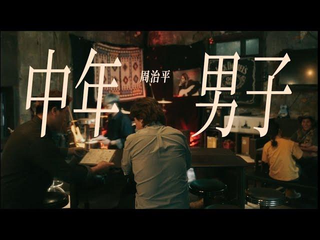 周治平Steve Chou《 中年男子 The middle-aged man》Official Music Video