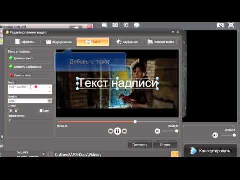 Какой программой перевернуть видео