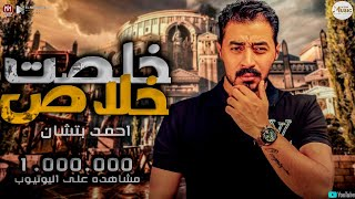 Ahmed Batshan - Khelst Khalas - أحمد بتشان - خلصت خلاص