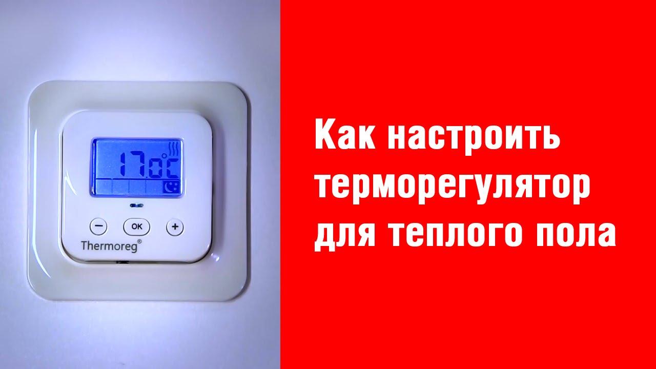 схема подключения теплого пола еnsto