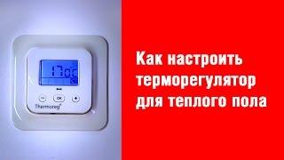 Як налаштувати терморегулятор для теплої підлоги. Терморегулятор Thermoreg Ti900