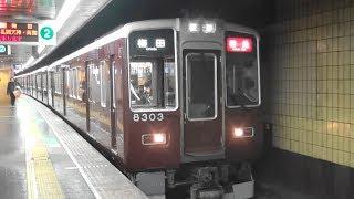 阪急電鉄8300系8303F 烏丸駅17時22分発特急梅田行き