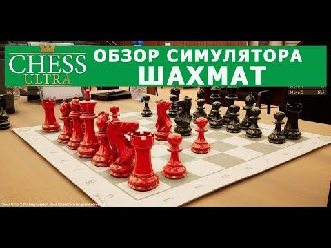 Chess Ultra ЛУЧШИЙ ШАХМАТНЫЙ СИМУЛЯТОР?
