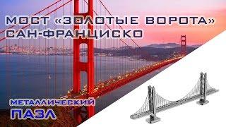 Золотые Ворота, Мост в Сан-Франциско - 3D metal puzzle(Встречайте интересный и при этом простой пазл Золотые Ворота, Мост в Сан-Франциско. Покупал здесь - http://ali.pub/e..., 2016-08-23T10:25:43.000Z)