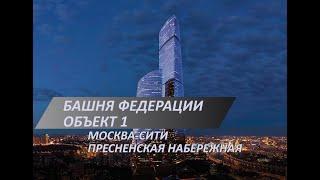 Отделка под ключ. МФК Башня Федерация ул Пресненская наб 12