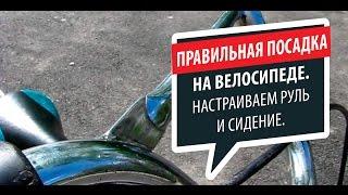 Настраиваем руль и сидение для правильной посадки на велосипеде.(Всем привет, в этом видео мы с папой настраиваем руль и сидение для правильной посадки на велосипеде. ------------..., 2016-07-26T08:33:05.000Z)