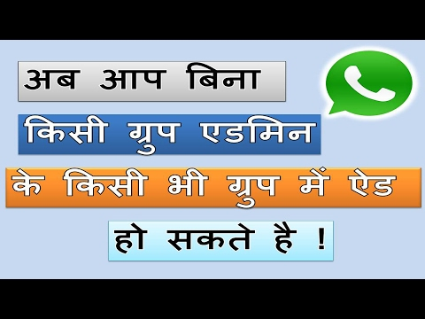 Join whatsApp group without admin - SGS EDUCATION - Hindi
