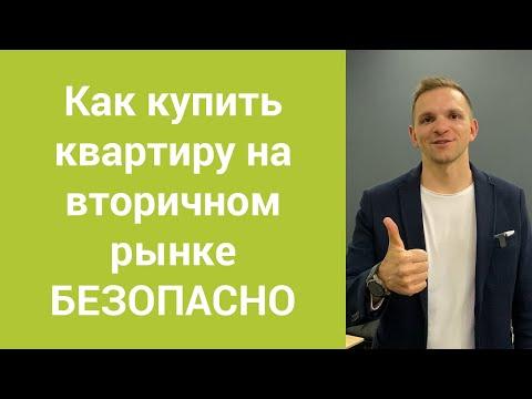 Как безопасно купить квартиру на вторичном рынке в Украине.