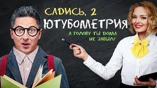 ЭКЗАМЕН ПО ЮТУБОМЕТРИИ С НАТОЙ ЛАЙМ