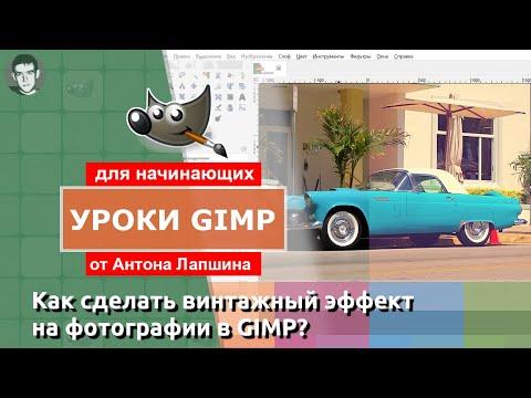 Винтажный эффект в GIMP