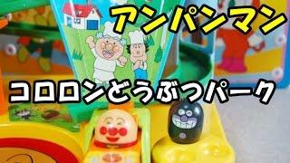 Anpanman Toy アンパンマン おもちゃ コロロンどうぶつパーク thumbnail