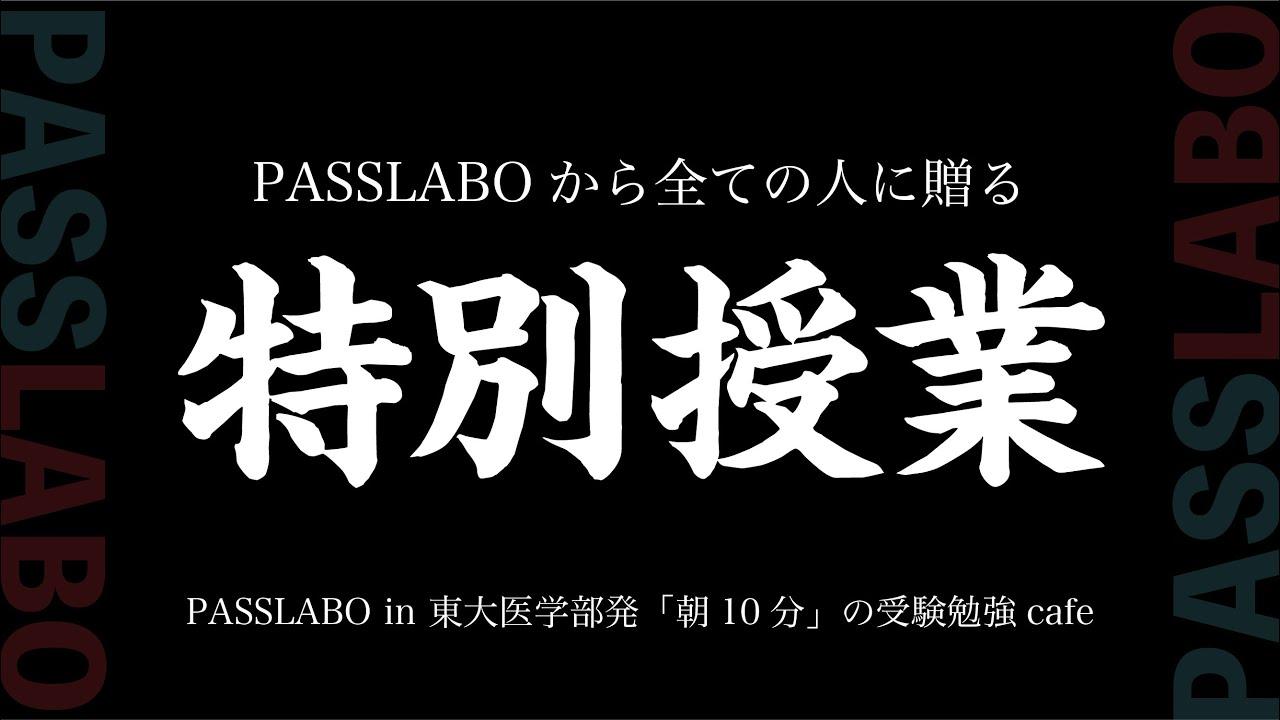 【中高生&受験を終えた方へ】PASSLABO 15分間の特別授業