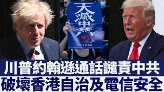 美英領袖通話:港版國安法破壞香港自治|新唐人亞太電視|20200531