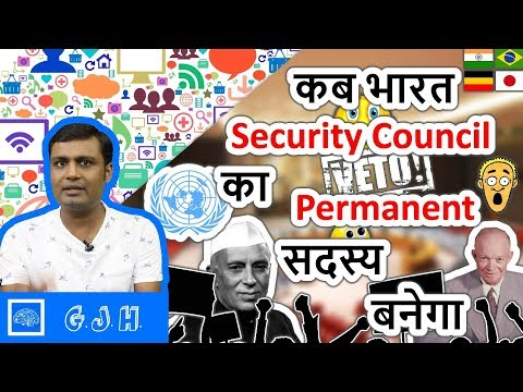 When India get permanent seat and veto power in security council? what is security council (Hindi)