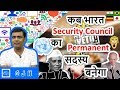 When India Get Permanent Seat And Veto Power In Security Council What Is Security Council Hindi mp3
