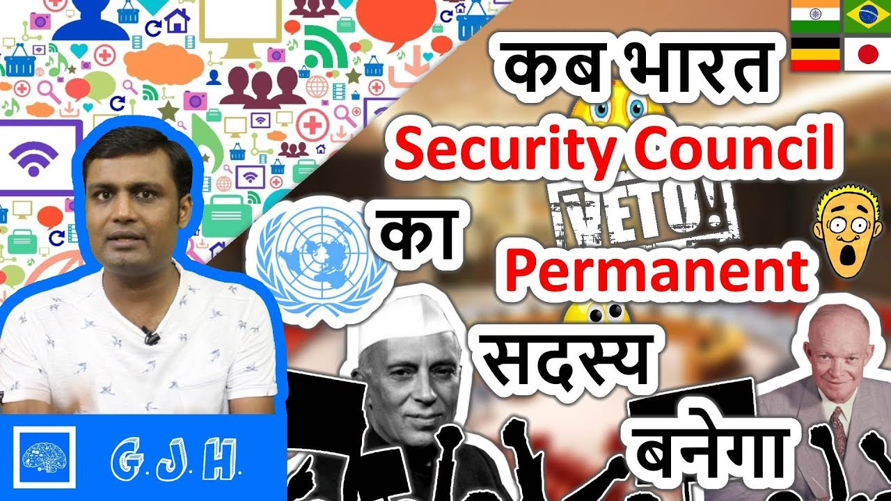 When India Get Permanent Seat And Veto Power In Security