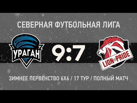 ФК Ураган - Lion's Pride (полный матч)