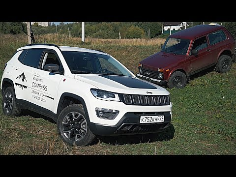 Тест драйв Jeep Compass 2018 feat. #ниватурбо