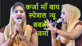 माँ बाप का कर्जा तैं ना कदे चुकाया जा   Babli Varma   Dulaniya Program   DHM Music