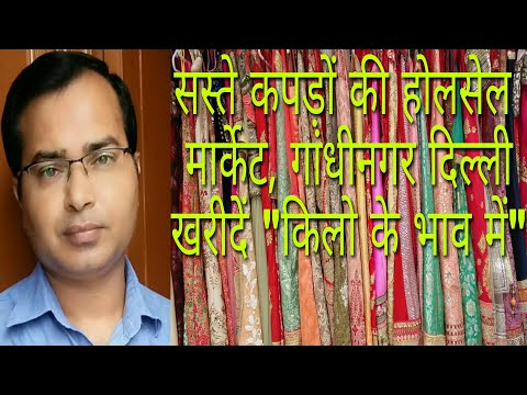 wholesale market of clothes //Gandhinagar cloth market Delhi //Delhi's cheapest clothes market
