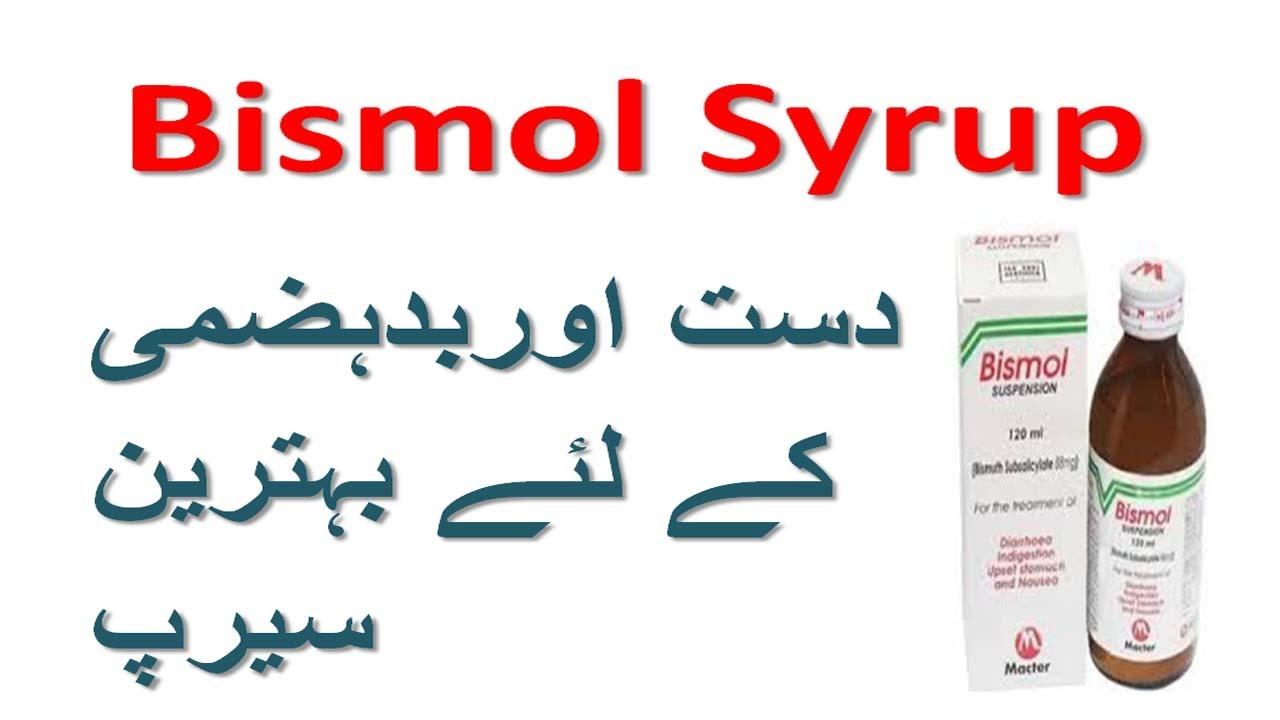 bismol syrup uses in urdu| Bismuth subsalicylate 88mg ...