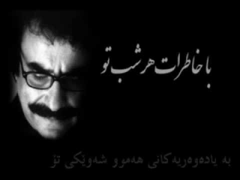 Ali Raza Eftekhari rozo shab Kurdish subtitle