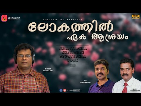 Lokathil Eka Ashrayam | Sabu Louis | John Thomas | Traditional Malayalam Christian Devotional Song
