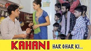 KAHANI HAR GHAR KI    Must Watch Comedy Video    Shehbaaz Khan