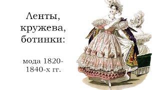 Ленты, кружева, ботинки: мода 1820-х – 1840-х гг.
