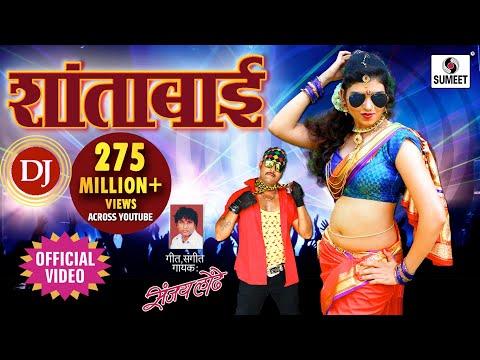 Shantabai DJ - Marathi DJ Song - Sumeet Music