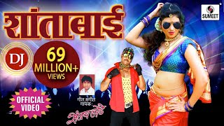 Shantabai | DJ | शांताबाई | Marathi Song 2015
