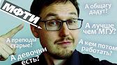 МФТИ Поступаем Ботаем Сбрасываем Стресс Хочу Диплом  37 21