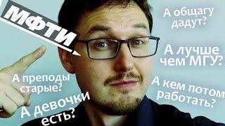 МФТИ (ФизТех) ФИВТ vs ВМК МГУ. Как поступить в  МФТИ. Как поступить на ФизТех.