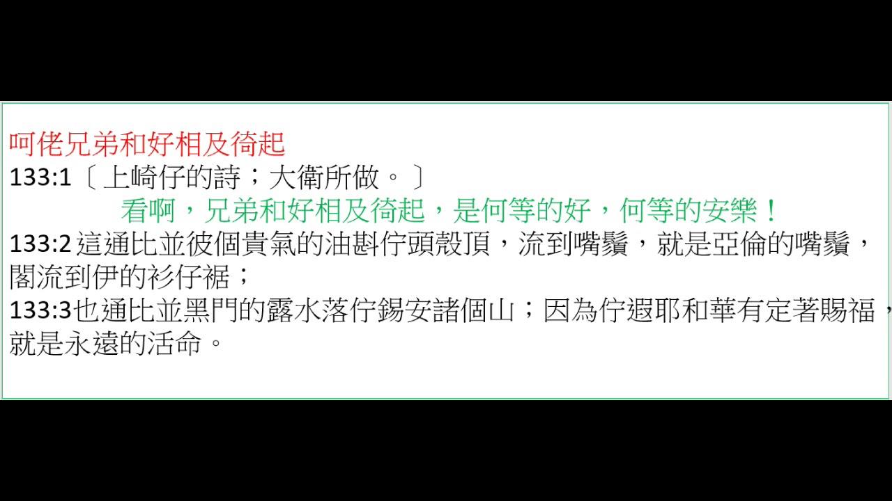 臺語舊約聖經 Si-phian 詩 篇 第 133 篇 - YouTube