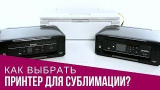Как выбрать принтер для сублимации?
