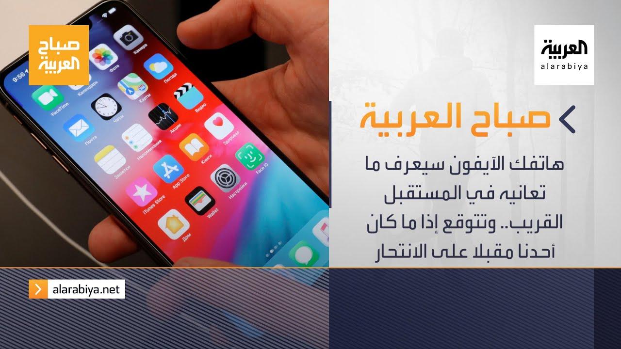 صباح العربية الحلقة الكاملة | هاتفك طبيبك النفسي  - نشر قبل 3 ساعة