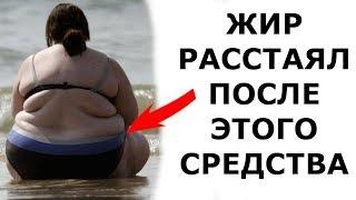 Лишний вес уйдет. Простейший способ похудеть для Ленивых
