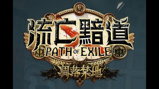 Path of Exile(POE) - 神聖火舌圖騰